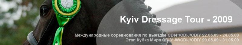 Kyiv Dressage Tour 2009, Киев, Украина