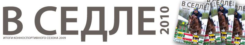 """Новый украинский журнал """"В <br>седле"""""""
